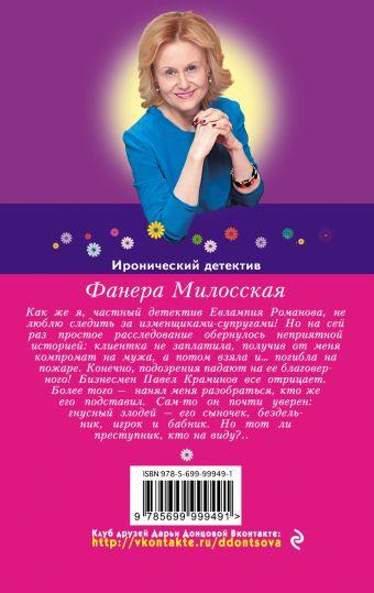 Фанера Милосская Дарья Донцова