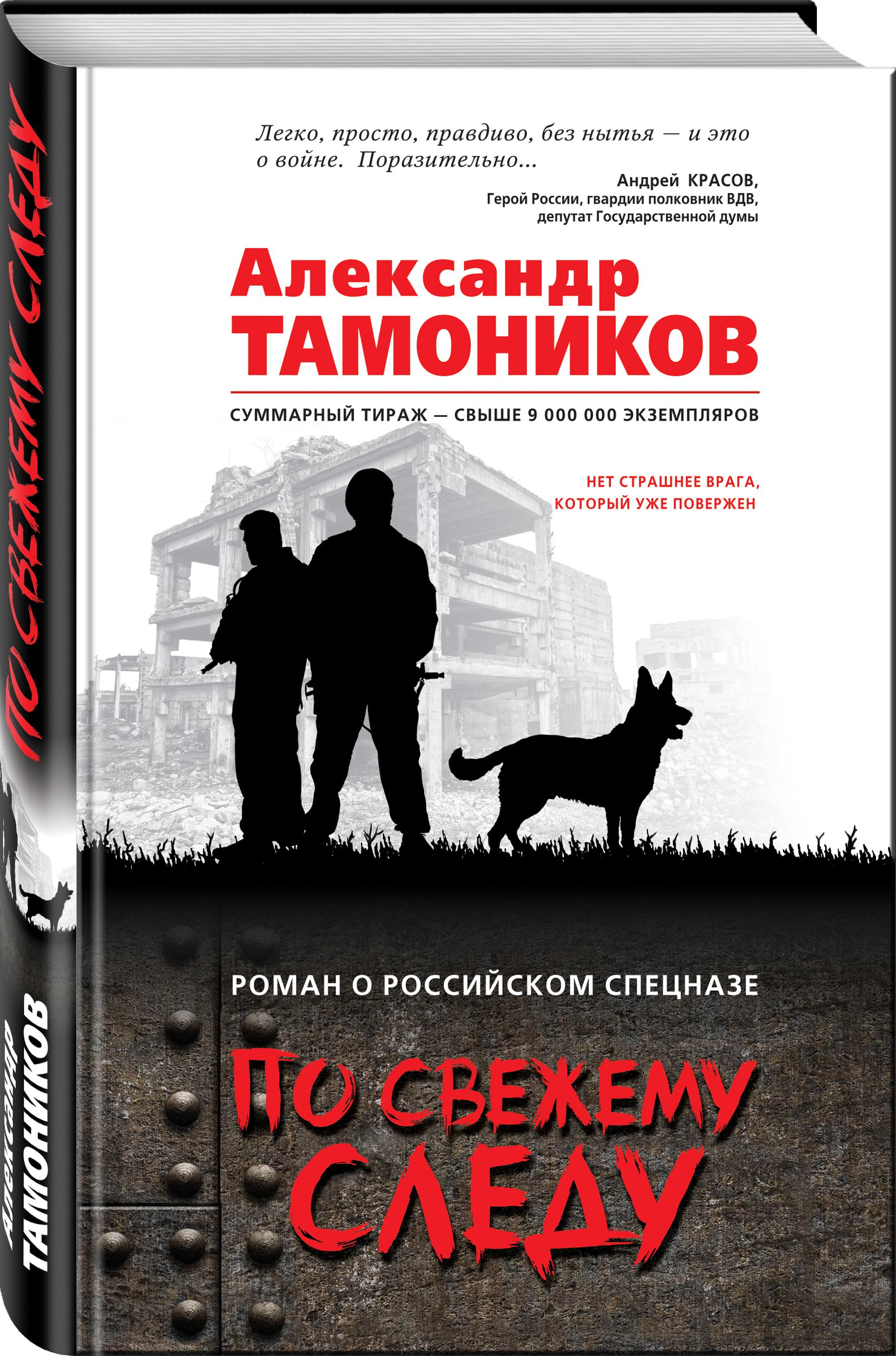 Тамоников А.А. По свежему следу валентин рунов удар по украине вермахт против красной армии