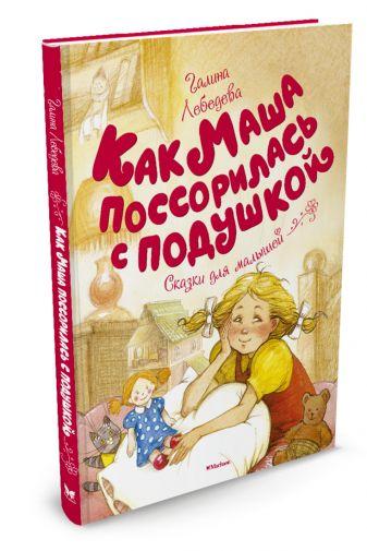Лебедева Г. - Как Маша поссорилась с подушкой обложка книги