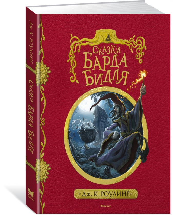 Роулинг Дж.К. - Сказки барда Бидля (с черно-белыми иллюстрациями) обложка книги