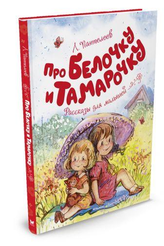Пантелеев Л. - Про Белочку и Тамарочку обложка книги