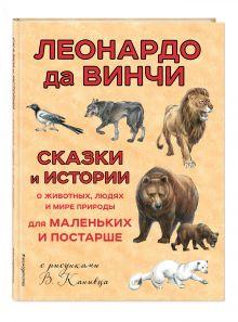 Сказки и истории о животных, людях и мире природы для маленьких и постарше