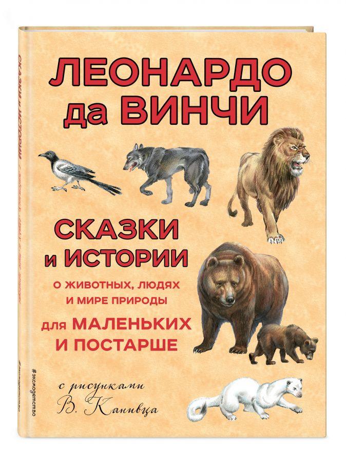 Сказки и истории о животных, людях и мире природы для маленьких и постарше Леонардо да Винчи