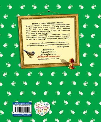 Добывайки в воздухе (ил. Э. Дзюбак) Мэри Нортон