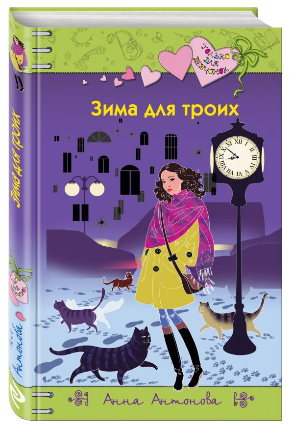 Зима для троих Антонова А.Е.