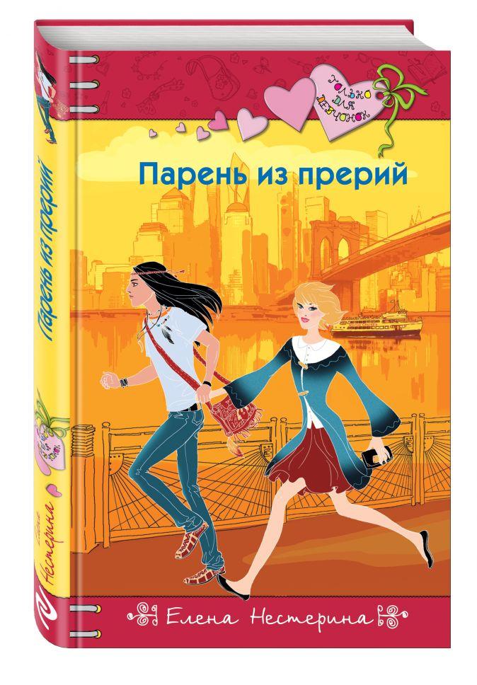 Елена Нестерина - Парень из прерий обложка книги