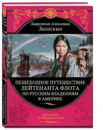 Л. А. Загоскин - Пешеходное путешествие лейтенанта флота по русским владениям в Америке обложка книги