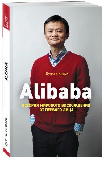 Дункан Кларк - Alibaba. История мирового восхождения обложка книги