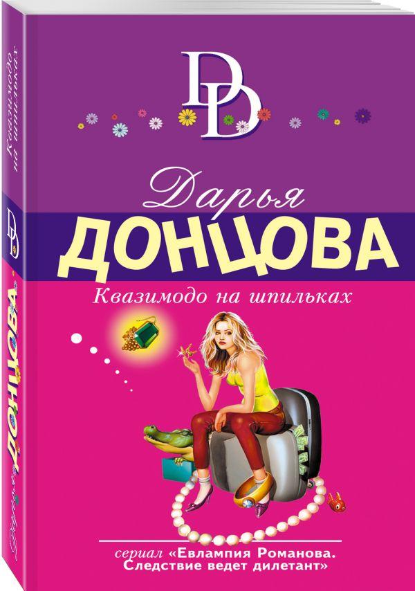 Квазимодо на шпильках Донцова Д.А.