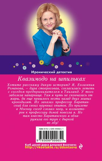 Квазимодо на шпильках Дарья Донцова
