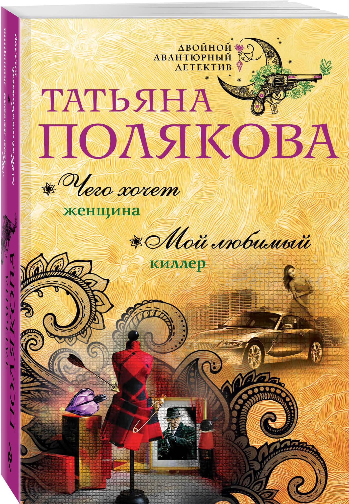 Татьяна Полякова Чего хочет женщина. Мой любимый киллер полякова татьяна викторовна чего хочет женщина роман