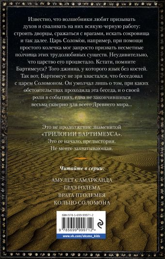 Кольцо Соломона Джонатан Страуд