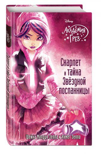 Шейна Малдун Зеппа, Ахмед Зеппа - Скарлет и тайна Звездной посланницы (#5) обложка книги