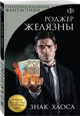 Роджер Желязны - Знак Хаоса обложка книги