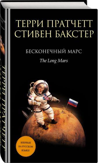 Терри Пратчетт, Стивен Бакстер - Бесконечный Марс обложка книги