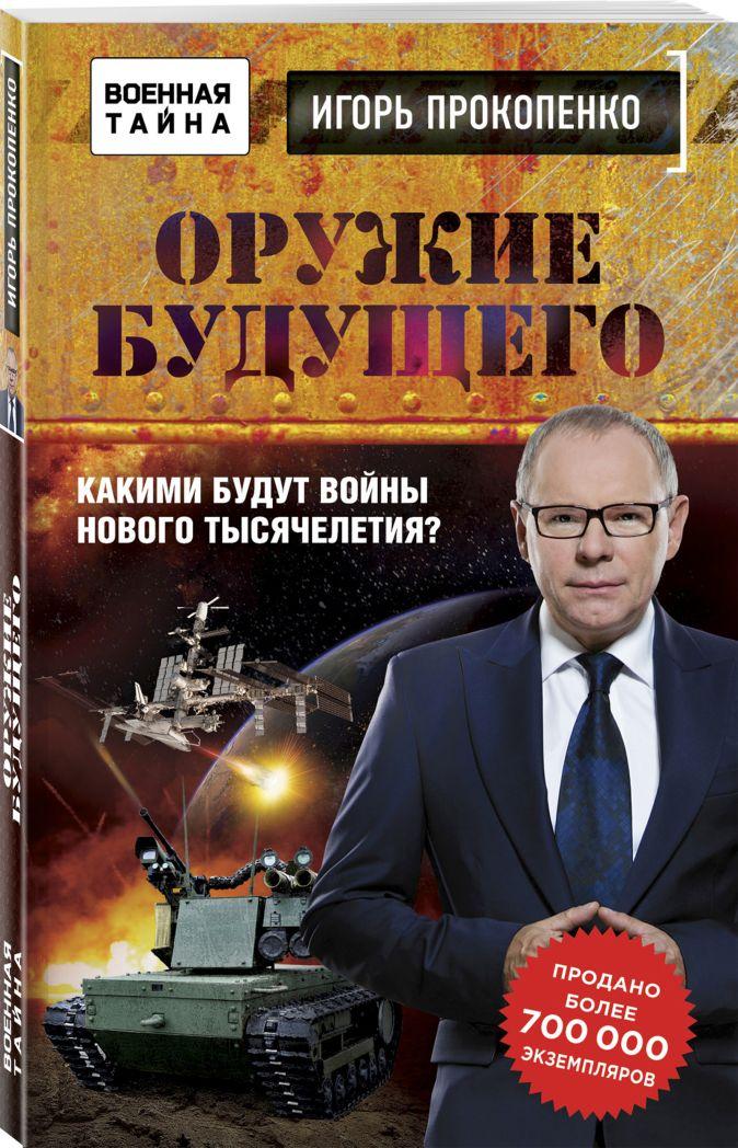 Игорь Прокопенко - Оружие будущего обложка книги