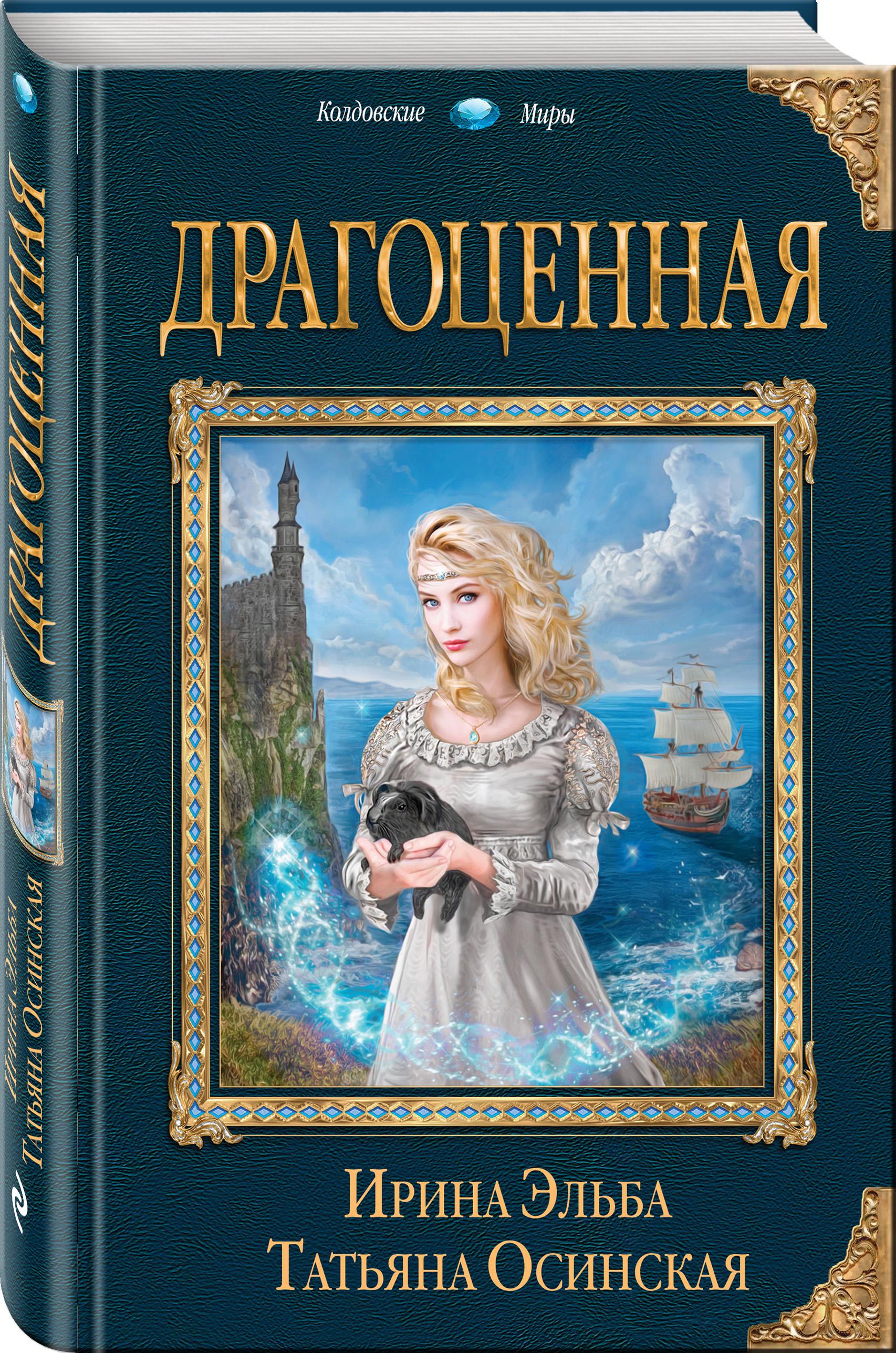 Ирина Эльба, Татьяна Осинская Драгоценная ирина эльба драгоценная