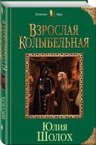 Шолох Ю. - Взрослая колыбельная' обложка книги