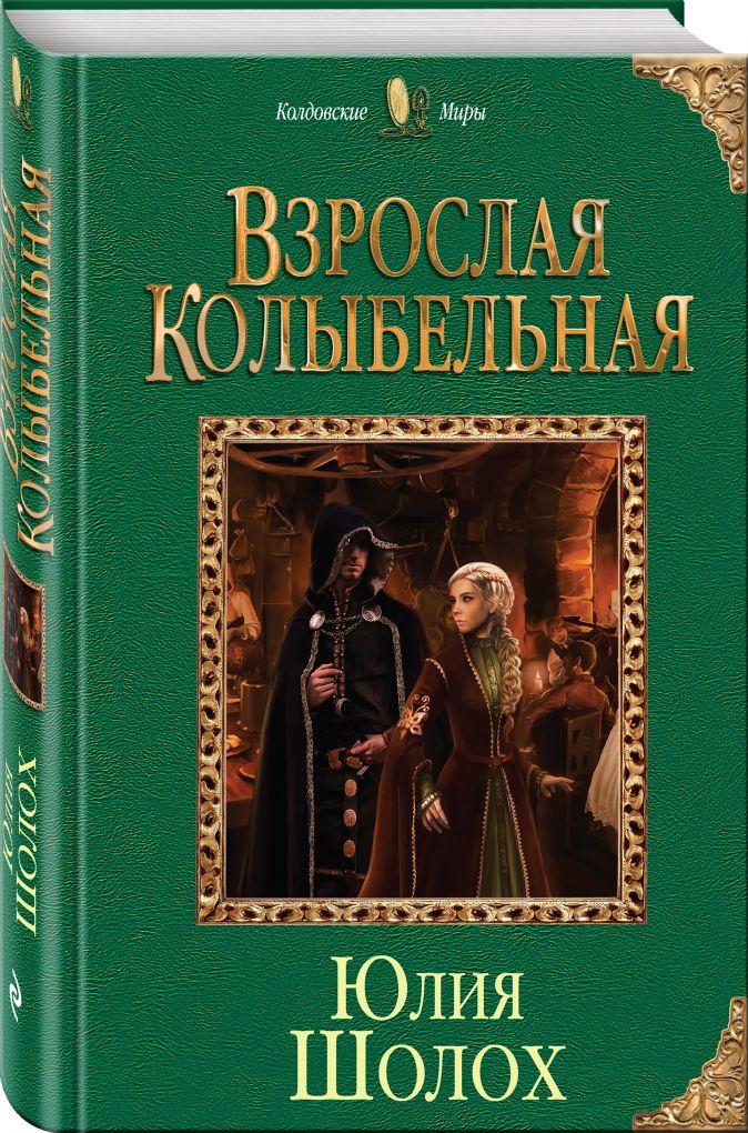 Юлия Шолох - Взрослая колыбельная обложка книги