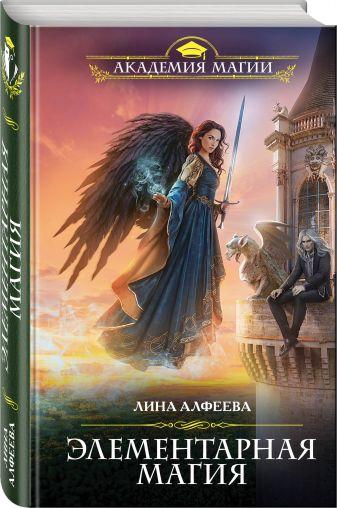Лина Алфеева - Элементарная магия обложка книги
