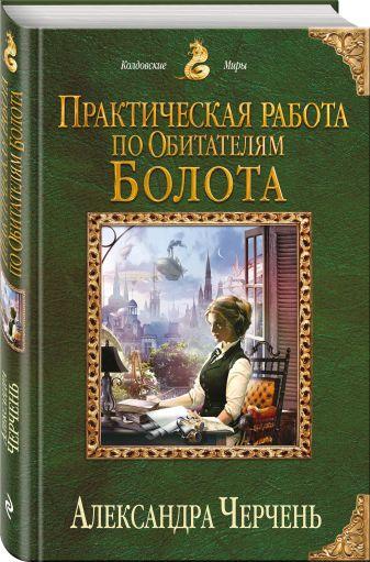 Александра Черчень - Практическая работа по обитателям болота обложка книги