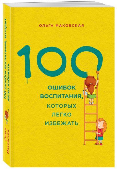 100 ошибок воспитания, которых легко избежать - фото 1
