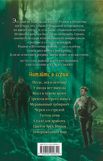 Замороженный мир Дмитрий Емец