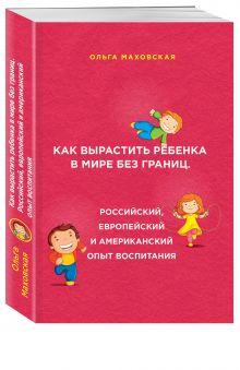 Психология и воспитание от Ольги Маховской (обложка)