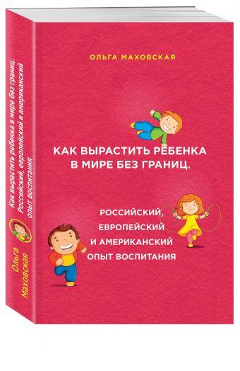 Американские дети играют с удовольствием, французские - по правилам, а русские - до победы Ольга Маховская
