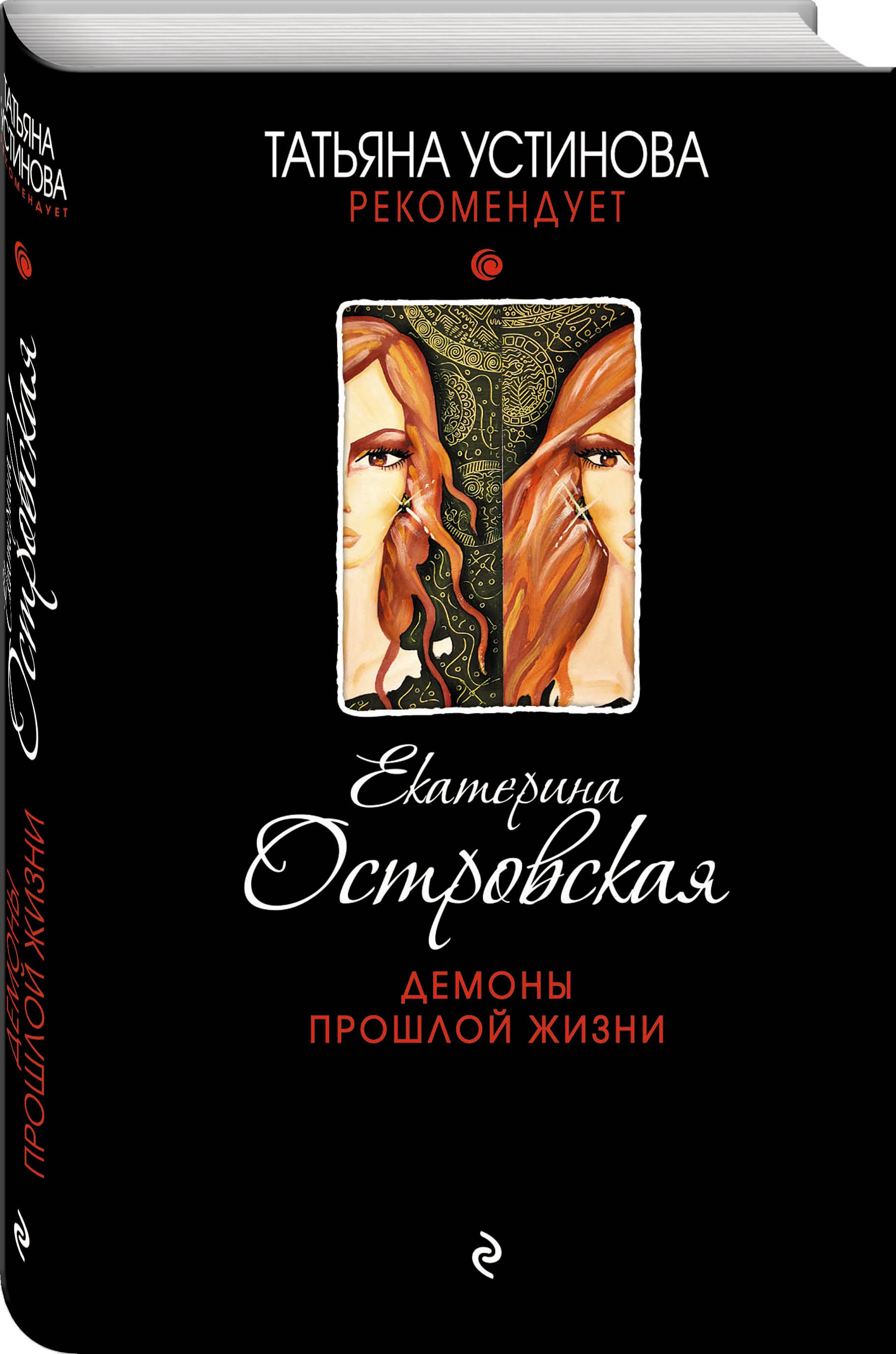 Екатерина Островская Демоны прошлой жизни