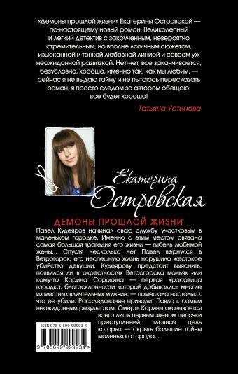 Демоны прошлой жизни Екатерина Островская