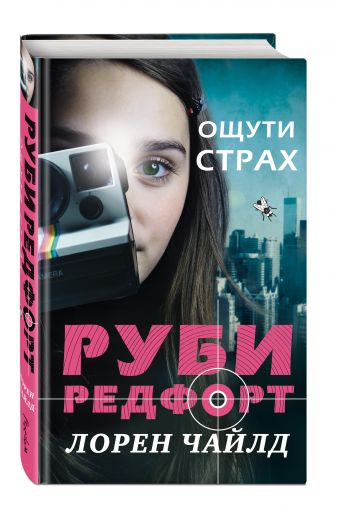 Лорен Чайлд - Ощути страх обложка книги