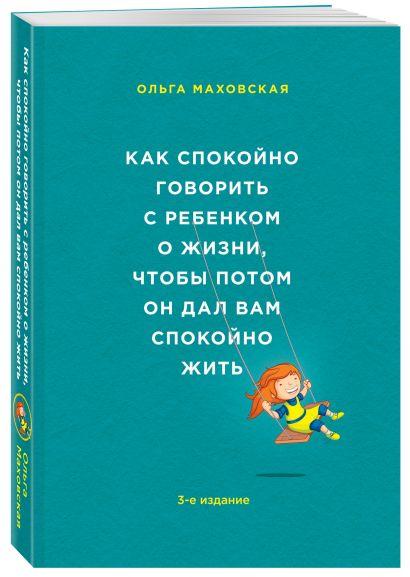 Как спокойно говорить с ребенком о жизни, чтобы потом он дал вам спокойно жить - фото 1