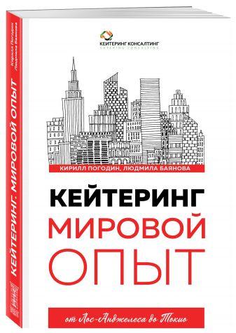 Кирилл Погодин, Людмила Баянова - Кейтеринг. Мировой опыт обложка книги