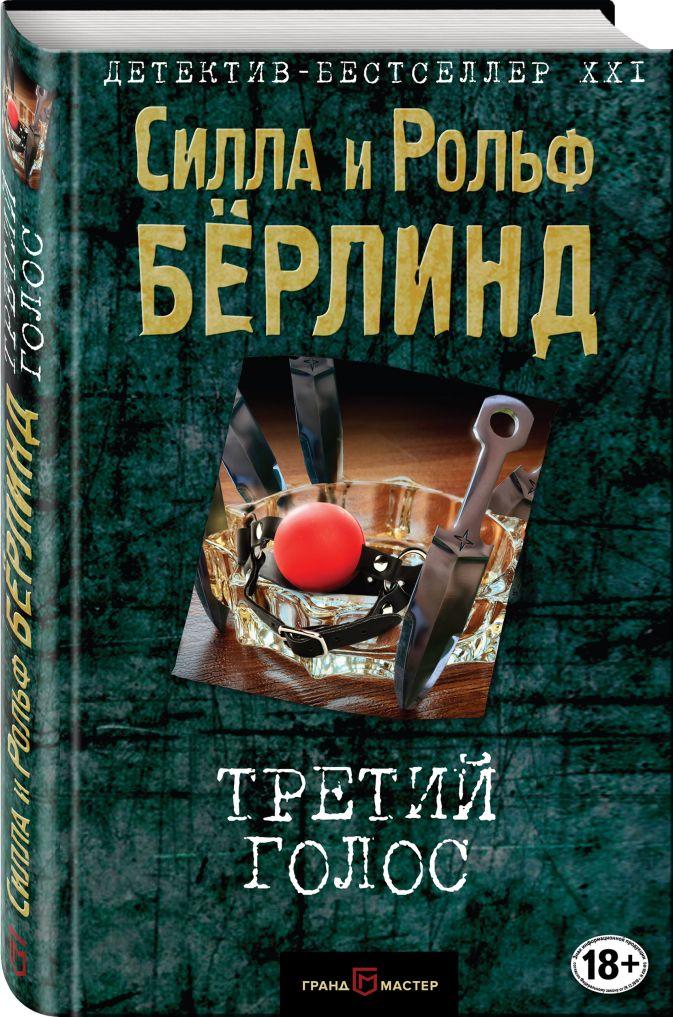Силла и Рольф Бёрлинд - Третий голос обложка книги