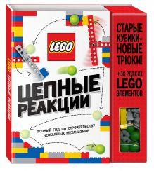 LEGO Цепные реакции. Полный гид по строительству необычных механизмов (+ 30 редких LEGO элементов, необходимых для строительства)