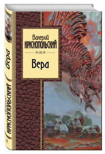 Валерий Краснопольский - Вера обложка книги