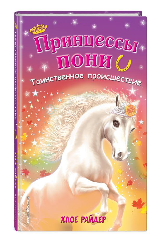 Хлое Райдер - Таинственное происшествие обложка книги