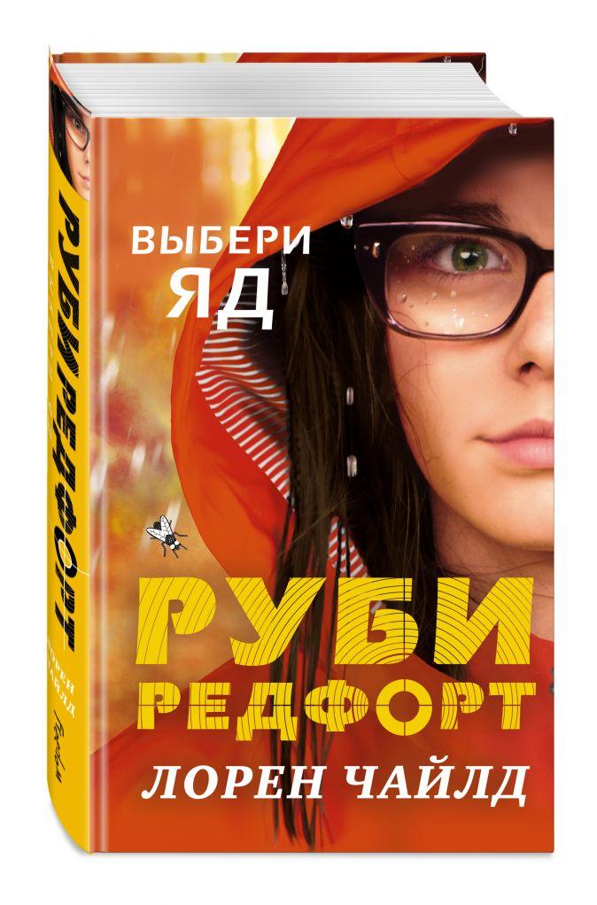 Лорен Чайлд - Выбери яд обложка книги
