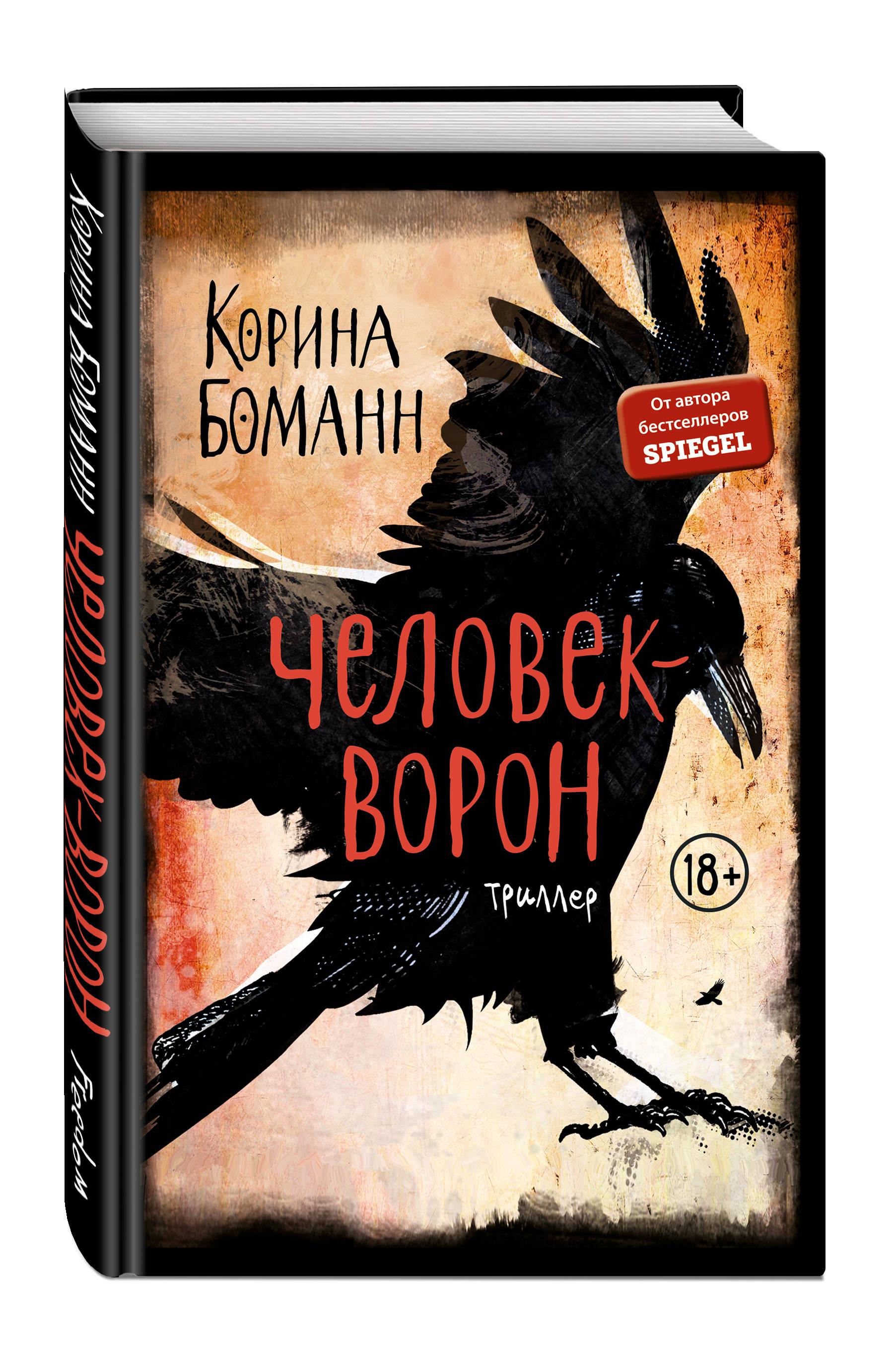 Корина Боманн Человек-ворон (#1) боманн к человек ворон