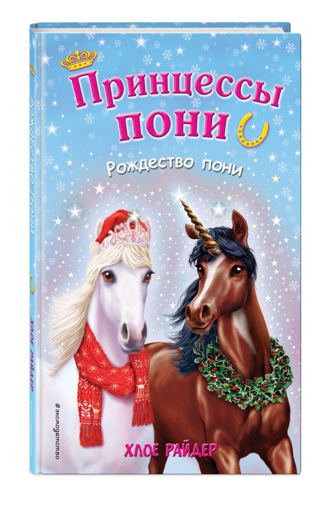 Хлое Райдер - Рождество пони обложка книги