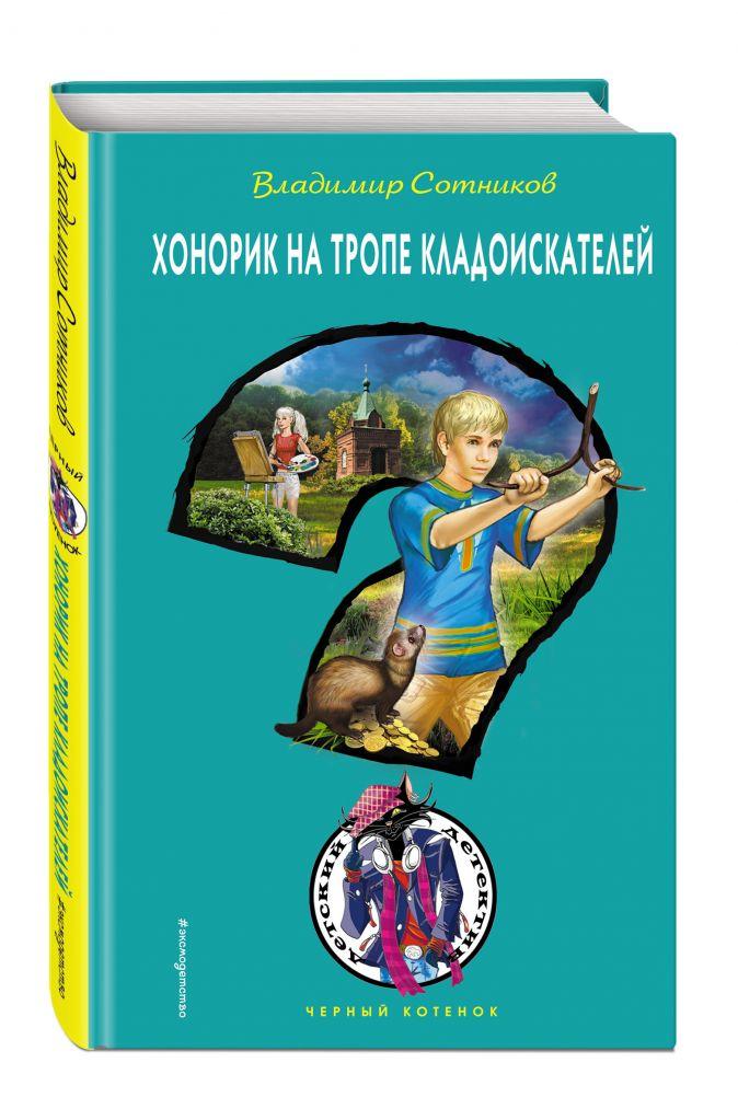 Владимир Сотников - Хонорик на тропе кладоискателей обложка книги