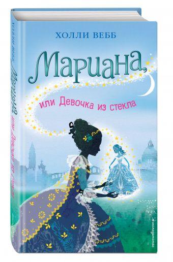 Мариана, или Девочка из стекла Вебб Х.