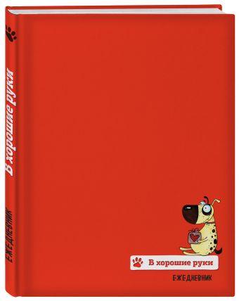 Подарочный ежедневник. Собаки. В хорошие руки (недатированный)