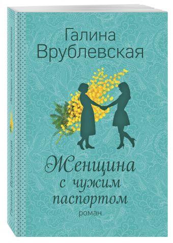 Женщина с чужим паспортом Врублевская Г.В.