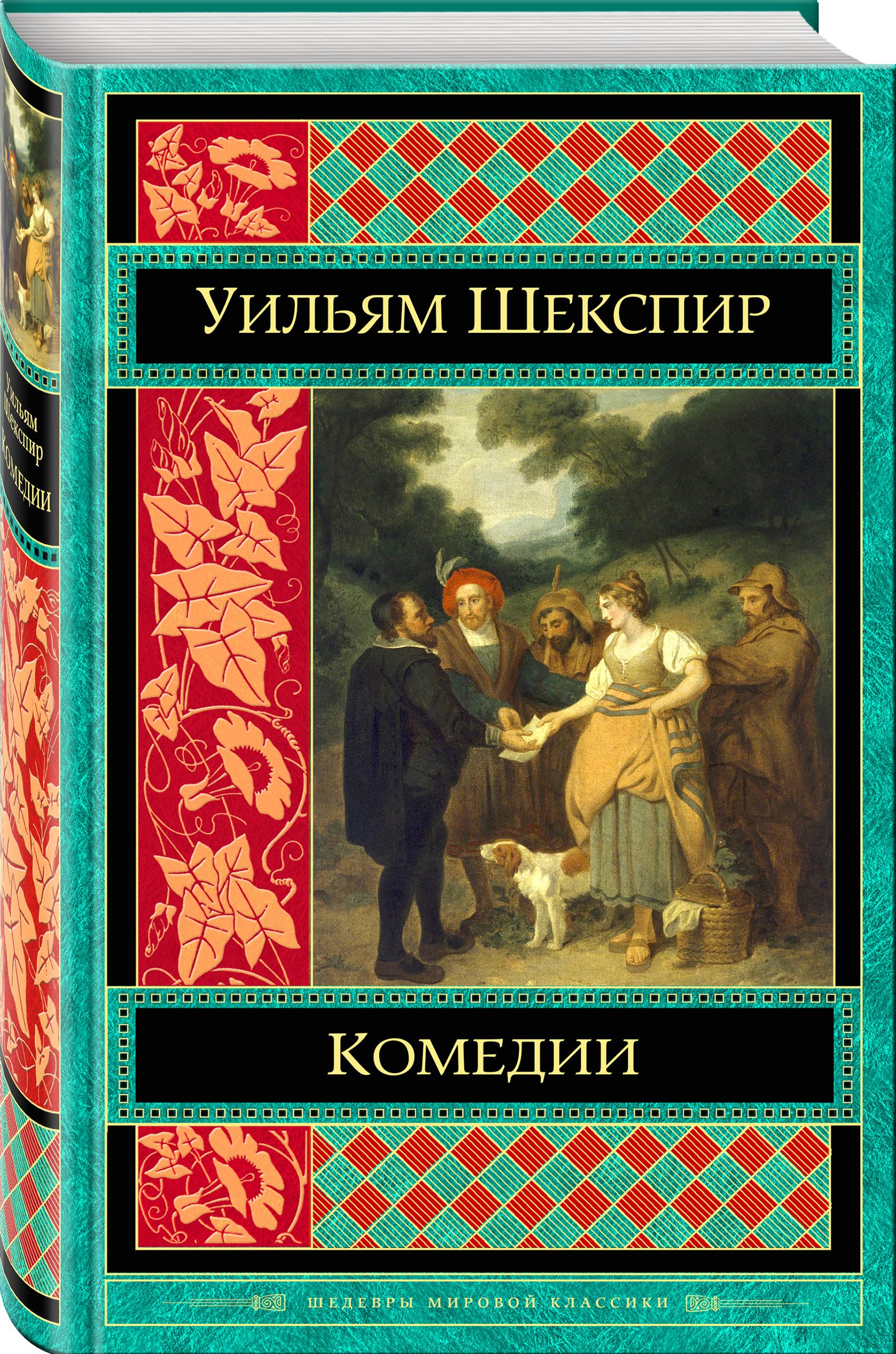 Шекспир У. Комедии укрощение строптивой