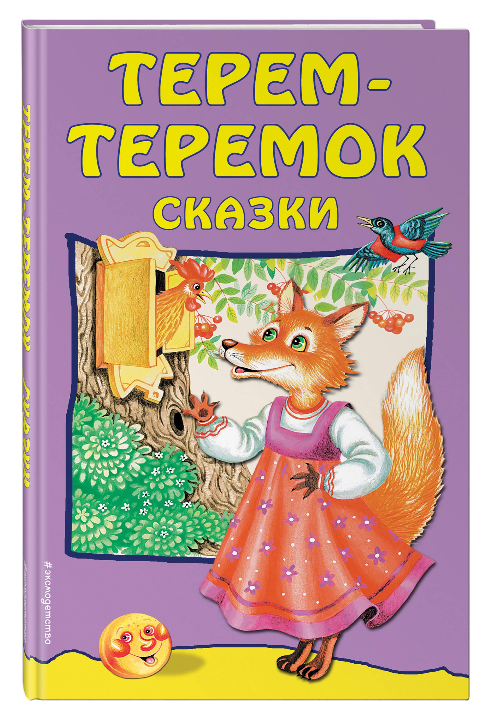 Терем-теремок: сказки литвинова м худож три медведя русские сказки