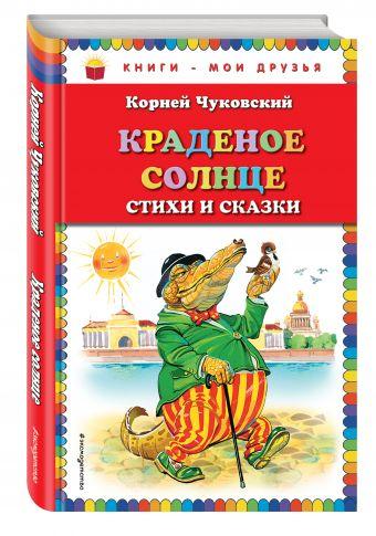 Краденое солнце. Стихи и сказки (ил. В.Канивца)_ Чуковский К.И.