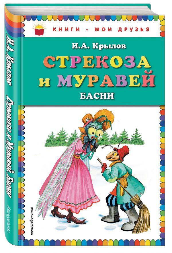 Стрекоза и Муравей. Басни (ст. изд.) Крылов И.А.