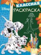 """Классная раскраска N КлР 1701 """"Классические персонажи Disney"""